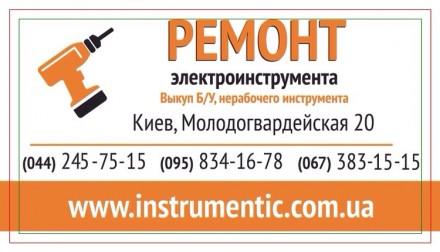 Ремонт электроинструмента,перемотка двигателей. Киев. фото 1