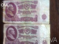 Продам советские рубли 1961 года раритет. Днепр. фото 1