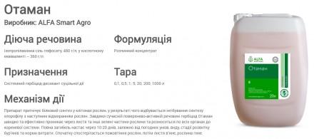 Гербіцид Отаман, краща ціна від ALFA Smart Agro 120 грн за літр. Київ. фото 1