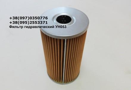 443960740028 фильтр гидравлический УН053 с медной сеткой. Бровары. фото 1