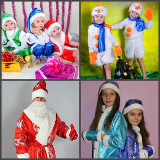 Дед Мороз,Снегурочка,новогодние костюмы,маски,парики,шляпы,борода,мешок,коса.. Мариуполь. фото 1