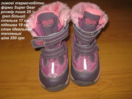 b1276b54ff65a4 Дитячі фіолетові чоботи - купити взуття для дітей на дошці оголошень ...