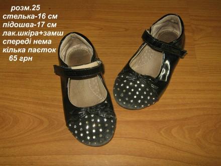 Прода туфельки. Бурштын. фото 1