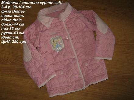 Продам модняву курточку. Бурштин. фото 1