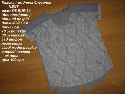 Продам суперську блузу. Бурштын. фото 1