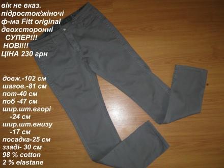Класні штани на дві сторони. Бурштын. фото 1
