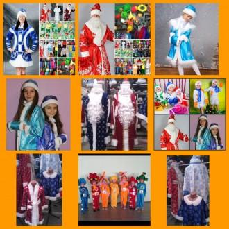 Дед Мороз,Снегурочка,новогодние костюмы,маски,парики,шляпы,борода,мешок,коса.. Полтава. фото 1