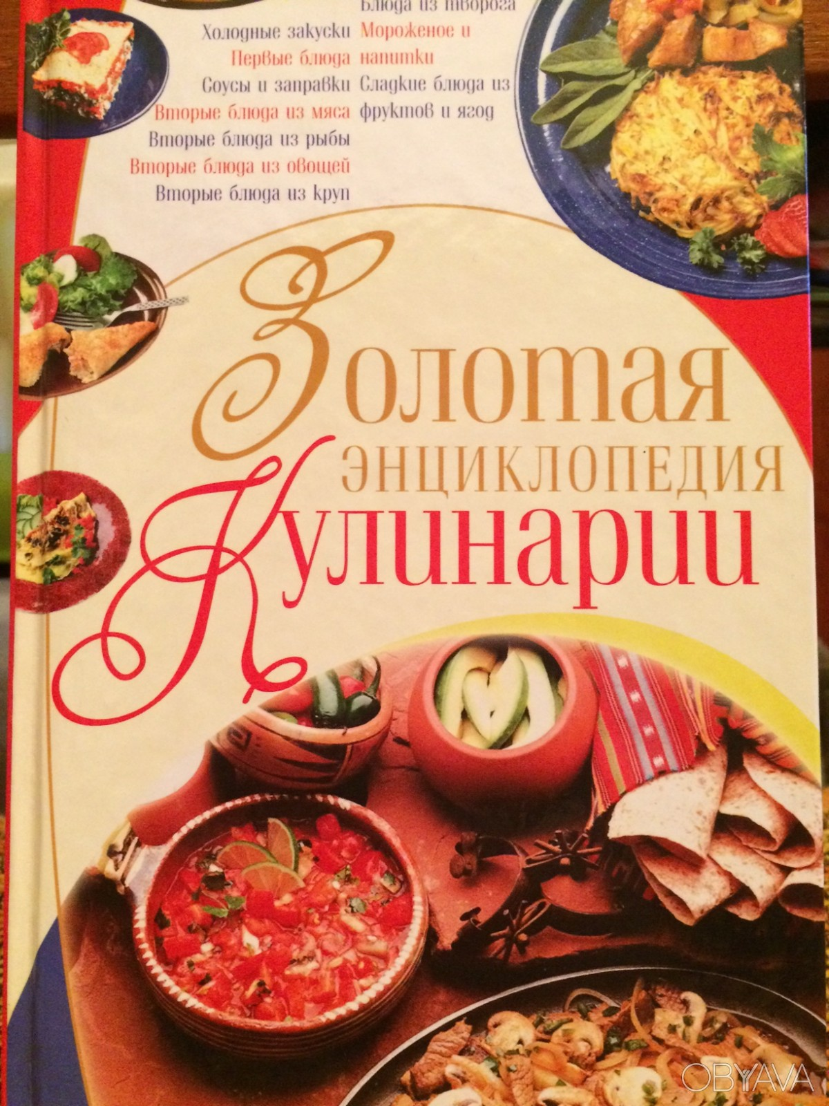 Кулинария всего мира рецепты