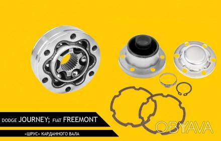 Новый ШРУС кардана Dodge Journey., Fiat Freemont