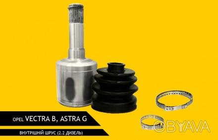 Новый внутренний ШРУС Opel Vectra B, Astra G (2.2 дизель)