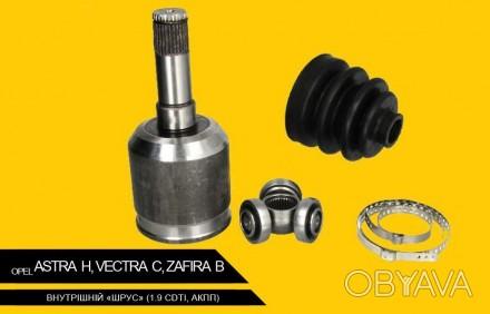 Новый трипоидный ШРУС Opel: Astra H, Vectra C, Zafira B