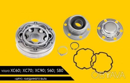 ШРУС кардана Вольво XC70, XC90, S60, S80, (Volvo AWD)