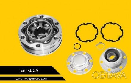 Шрус кардана Ford Kuga (Форд Куга)