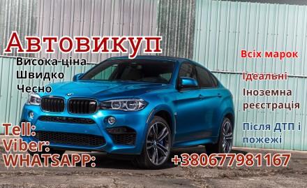 Автовыкуп Львов.Продать авто. Львов. фото 1