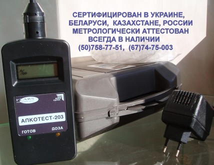 алконт -01с, алкотест -203, 01см, алкотестер. Днепр. фото 1
