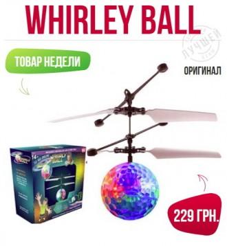 Волшебный летающий шар Whirley Ball. Отличный подарок к Новому году!. Киев. фото 1
