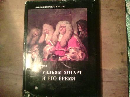 Продам книгу Уильям Хогарт и его время 1977 года.. Новоайдар. фото 1