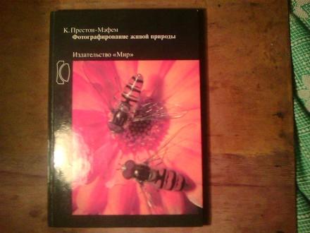 Продам книгу- Фотографирование живой природы, К.Престон-Мэфем1985 года. Новоайдар. фото 1