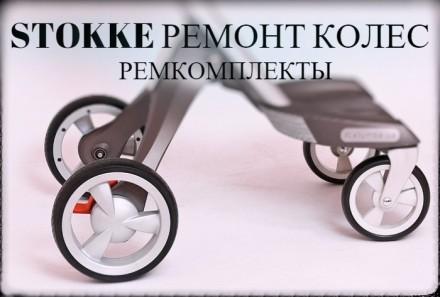 Stokke Ремонт Xplory,Crusi,Trailz,Scoot подшипники,колесо,колеса,ось.Запчасти. Киев. фото 1
