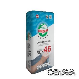 Клей ВСХ-46 Описание: Клей ВСХ-46 - это высокоэлластичная клеевая смесь белого. Бровары, Киевская область. фото 1