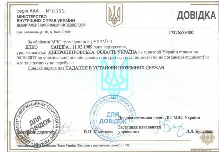 Оформление справок о несудимости в МВД Украины. Киев. фото 1