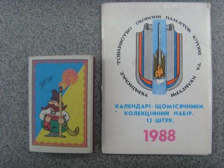 Календарі - щомісячники на 1988 рік. 12 штук. Розмір 6 х 9см Пропонований наб. Киев, Киевская область. фото 3