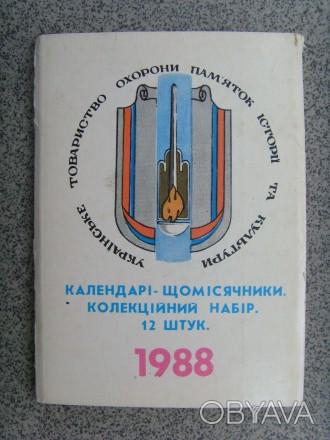 Календарі - щомісячники на 1988 рік. 12 штук. Розмір 6 х 9см Пропонований наб. Киев, Киевская область. фото 1