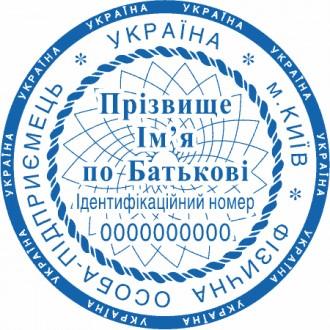 Печать ФОП Украина. Днепр. фото 1