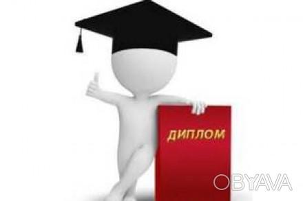 Дипломні роботи з Права УКРАЇНСЬКОЮ та АНГЛІЙСЬКОЮ мовами Київ  Дипломні роботи з Права УКРАЇНСЬКОЮ та АНГЛІЙСЬКОЮ мовами