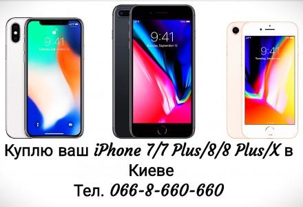 Куплю ваш Apple iPhone 7/8/X в Киеве. Киев. фото 1