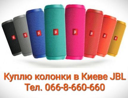Куплю колонки в Киеве JBL/harman kordon/marshall. Киев. фото 1