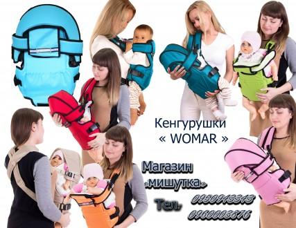 Кенгуру-переноска для детей Womar rain  №8 standart  ( оригинал). Киев. фото 1
