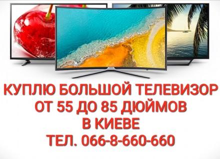 Куплю большой телевизор в Киеве от 55 до 85 дюймов. Киев. фото 1