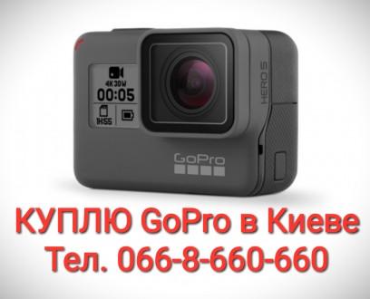 Куплю GoPro экшен-камеру в Киев. Киев. фото 1