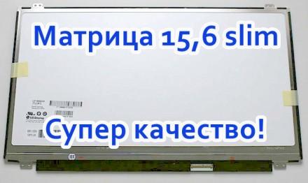 Матрица 40 пин B156XW04,B156XTN04,LP156WHB,N156BGE-L31,LP156WH3. Киев. фото 1