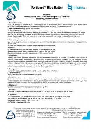 Засіб для догляду за шкірою тварин з антимікробними та ранозагоювальними властив. Белая Церковь, Киевская область. фото 4