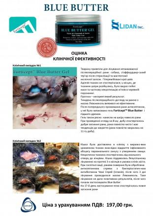 Засіб для догляду за шкірою тварин з антимікробними та ранозагоювальними властив. Белая Церковь, Киевская область. фото 3