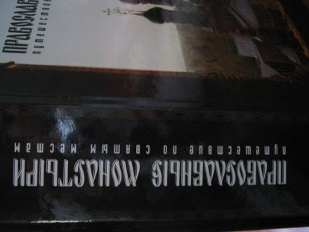 Коллекция журналов о Православных монастырях. 1- 30 номера. Продаю всю коллекц. Николаев, Николаевская область. фото 3