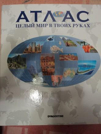 Атлас: целый мир в твоих руках коллекция журналов. Номера 1-143. Миколаїв. фото 1