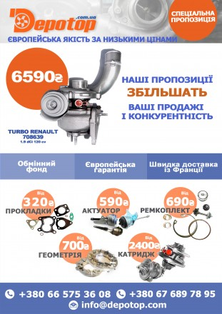 Турбокомпессоры новые и б/у. Северодонецк. фото 1