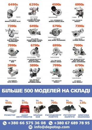 Турбокомпессоры новые и б/у. Каменское. фото 1