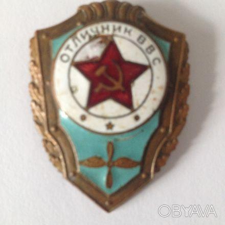 Отличник ВВС, в хорошем состоянии, из домашней коллекции, состояние на фото. Пе. Киев, Киевская область. фото 1