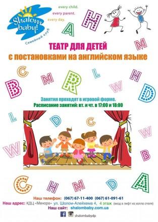 Театр с постановками на английском языке для детей от 3 лет!. Днепр. фото 1