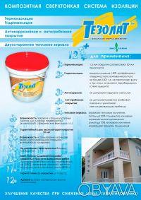 Теплоизоляционное покрытие
