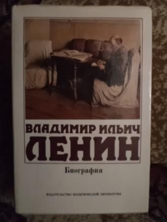 Ленин Биография. Херсон. фото 1