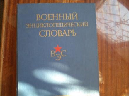Военный энциклопедический словарь. Херсон. фото 1