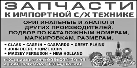 84438640 / 80411996 Комплект бичей левых 84441122 Зірочка вала 84441578 (ТПК). Балаклея, Харьковская область. фото 1