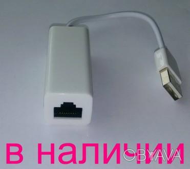 в наличии   . USB 2.0 Ethernet сетевой адаптер . Поддерживают полнодуплексный. Нововолынск, Волынская область. фото 1