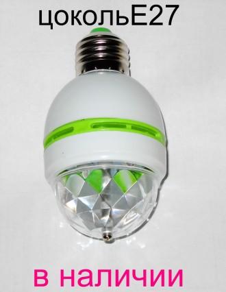 Диско лампа диско лампочка лампочка для дискотек вращающаяся. Нововолынск. фото 1