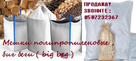 Продам мешки полипропиленовые , биг беги ( big beg ) любых размеров. Для заказа . Киев, Киевская область. фото 1